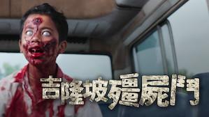 吉隆坡殭屍鬥
