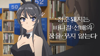 Rascal Does Not Dream of Bunny Girl Senpai: シーズン1